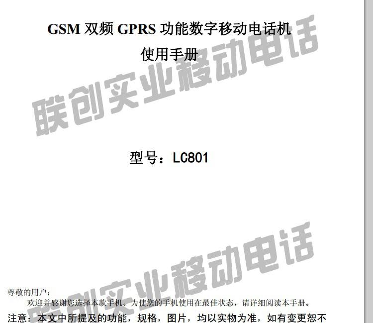 联创LC801手机使用说明书