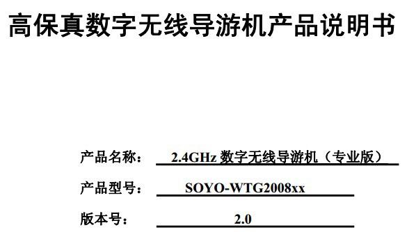 SOUO-WTG2008XX高保真数字无线导游机产品说明书