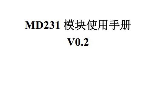 MD231无线数传模块使用手册