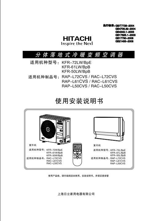 日立RAP-L50CVS变频空调器使用安装说明书