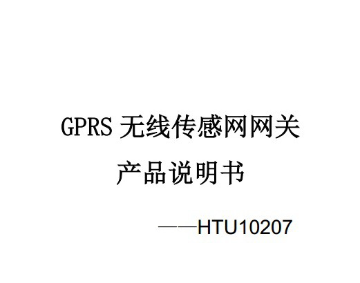 GPRS无线传感网网关HTU10207说明书
