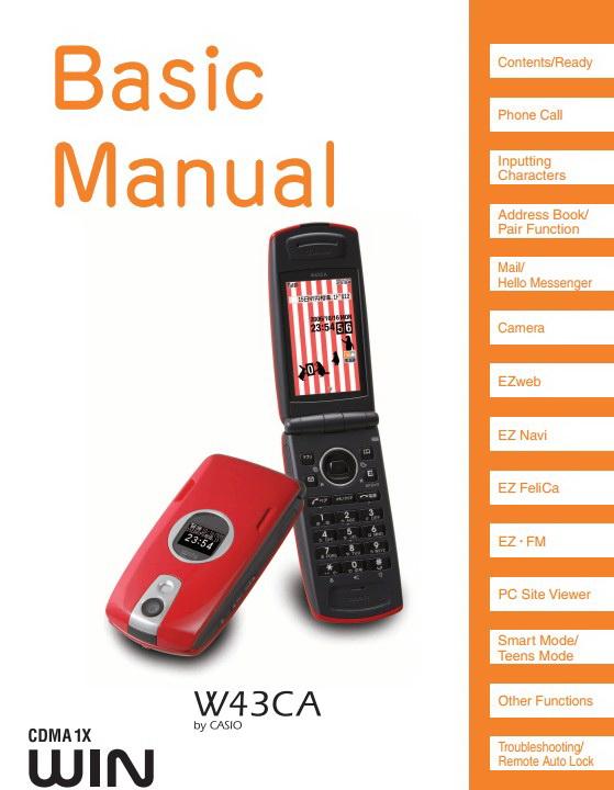 卡西欧W43CA手机使用说明书