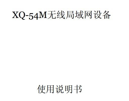 高科XQ-54M无线局域网设备使用说明书