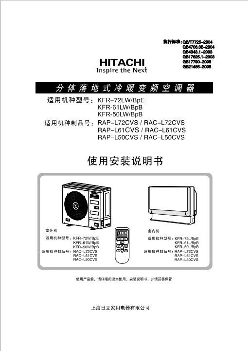 日立KFR-50LW/BPB变频空调器使用安装说明书