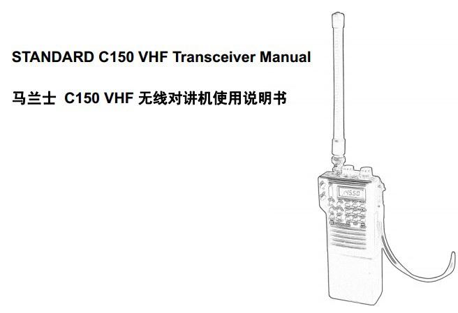 马兰士C151无线电台操作说明书