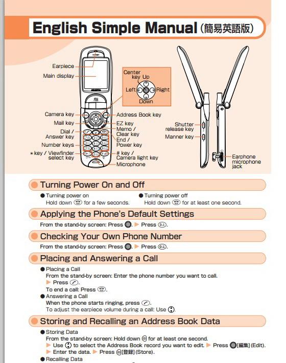 卡西欧A5406CA手机使用说明书