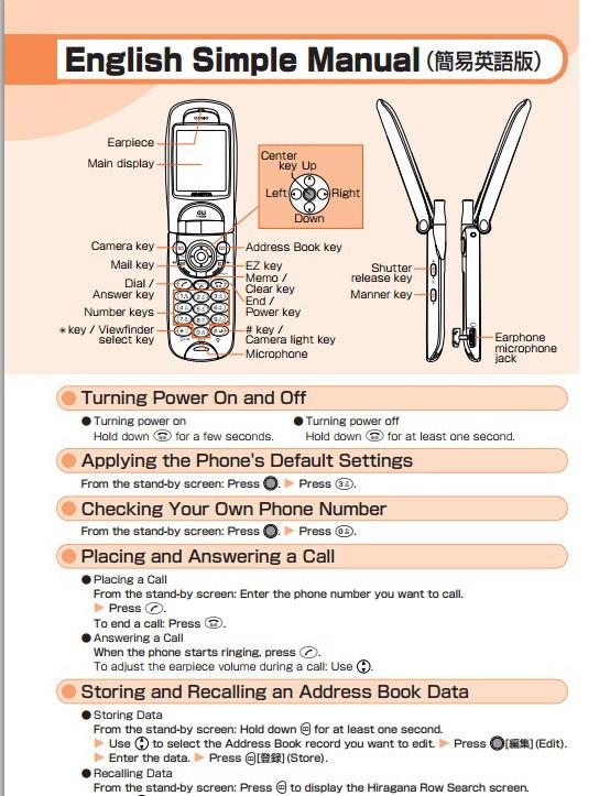 卡西欧A5407CA手机使用说明书