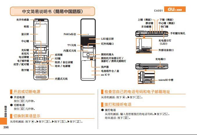卡西欧CA001手机使用说明书