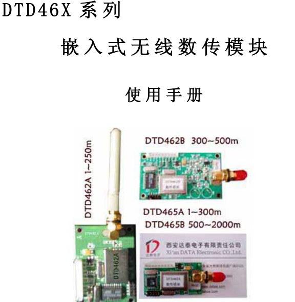 DTD46X系列无线数传模块使用说明书