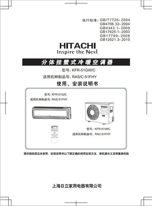 日立KFR-51GW/C变频空调器使用安装说明书