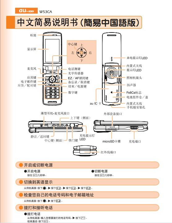 卡西欧W53CA手机使用说明书