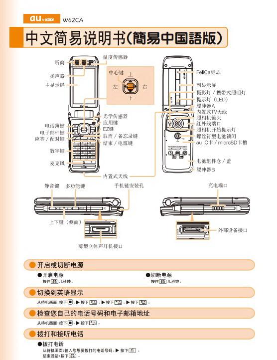 卡西欧W62CA手机使用说明书