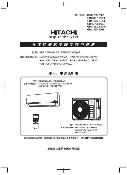 日立RAC-12FVWZ变频空调器使用安装说明书