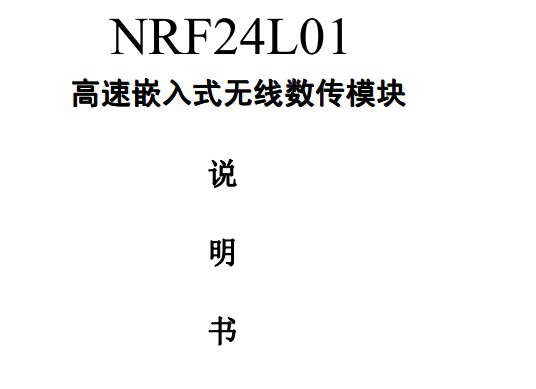 NRF24L01高速嵌入式无线数传模块说明书