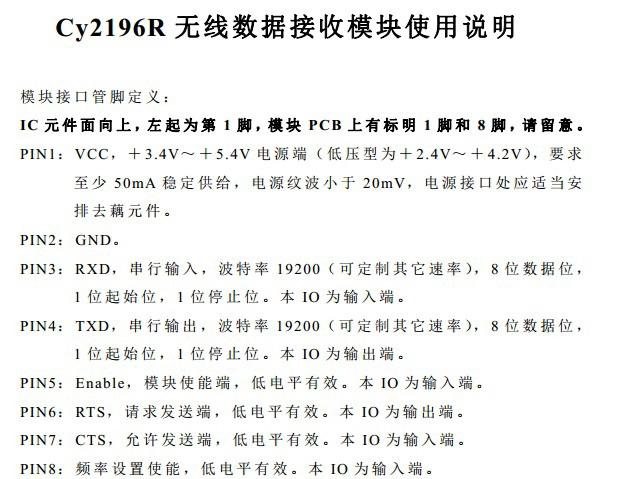 Cy2196R无线数据接收模块使用说明书