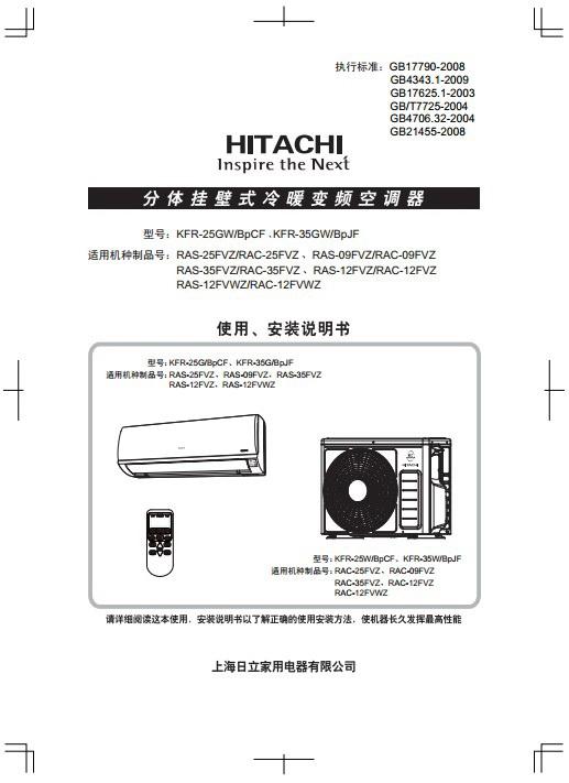 日立RAC-12FVZ变频空调器使用安装说明书