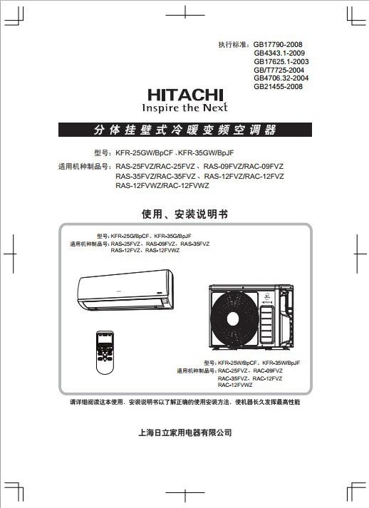 日立RAC-35FVZ变频空调器使用安装说明书