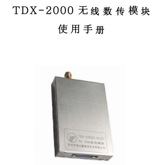 泰达鑫TDX2000无线数传模块使用说明书