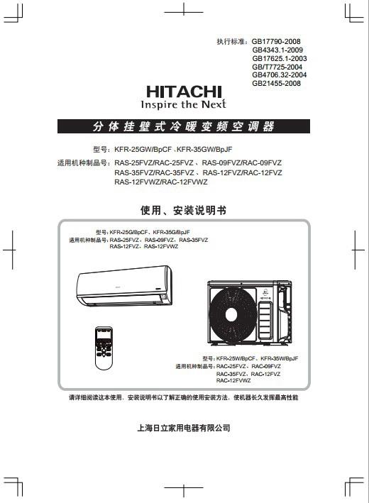 日立RAC-25FVZ变频空调器使用安装说明书