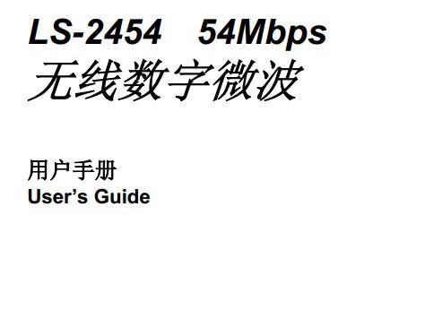 龙视数码 LS-2454 54Mbps无线数字微波用户手册