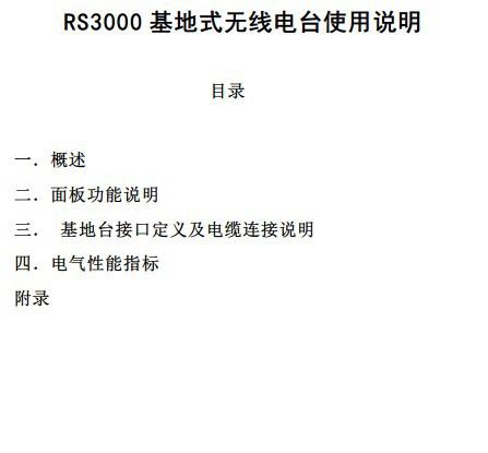 RS3000基地式无线电台使用说明书