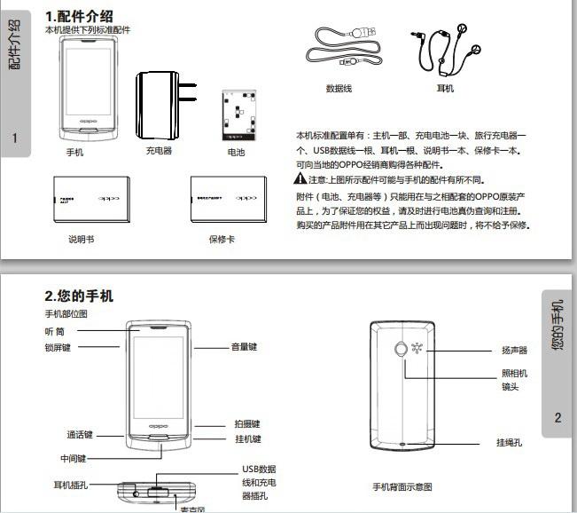 OPPO A617手机使用说明书