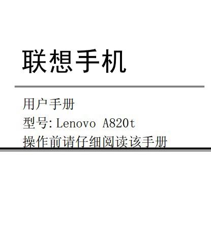 联想A820t手机说明书