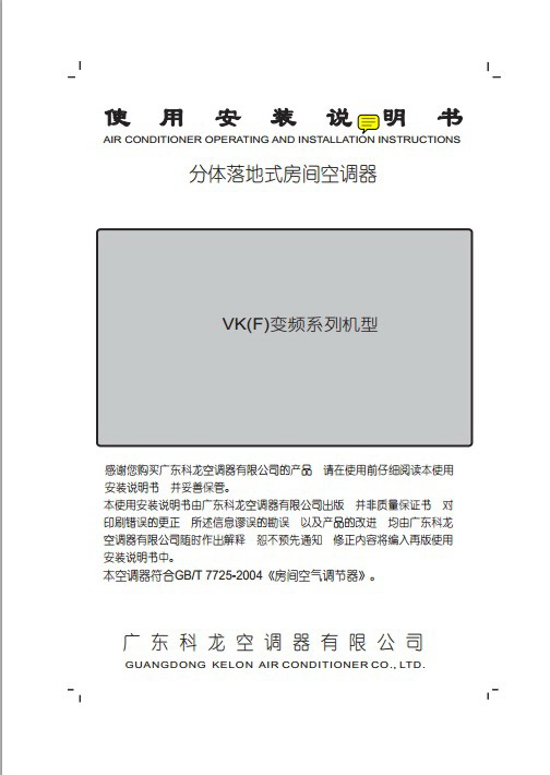 科龙KFR-50LW/VKFDBp-3空调器使用安装说明书