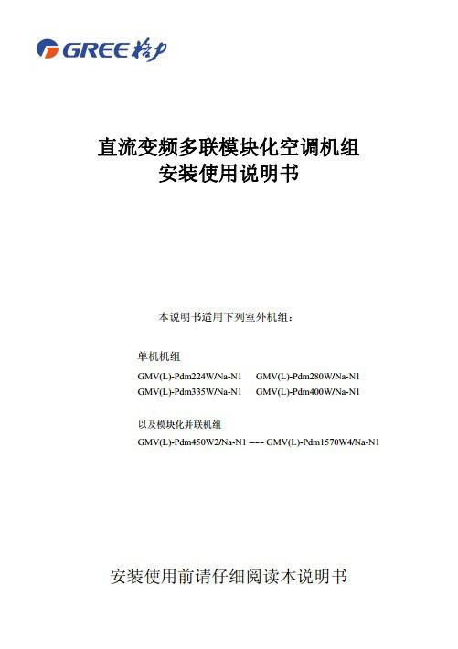 格力GMV(L)-Pdm1065W3/Na-N1直流变频多联模块化空调机组使用安装说明书