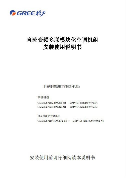 格力GMV(L)-Pdm400W/Na-N1直流变频多联模块化空调机组使用安装说明书