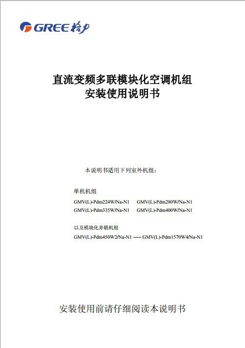 格力GMV(L)-Pdm1570W4/Na-N1直流变频多联模块化空调机组使用安装说明书