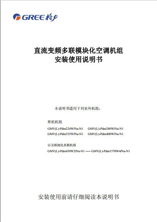 格力GMV(L)-Pdm1350W4/Na-N1直流变频多联模块化空调机组使用安装说明书