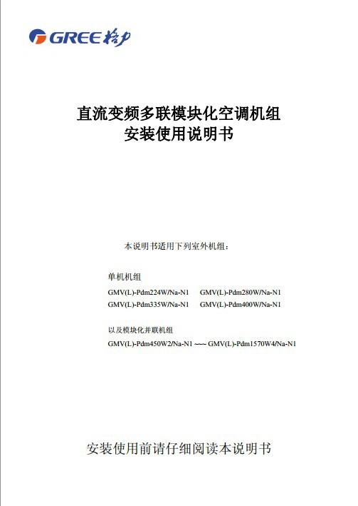 格力GMV(L)-Pdm785W2/Na-N1直流变频模块化并联机组使用安装说明书