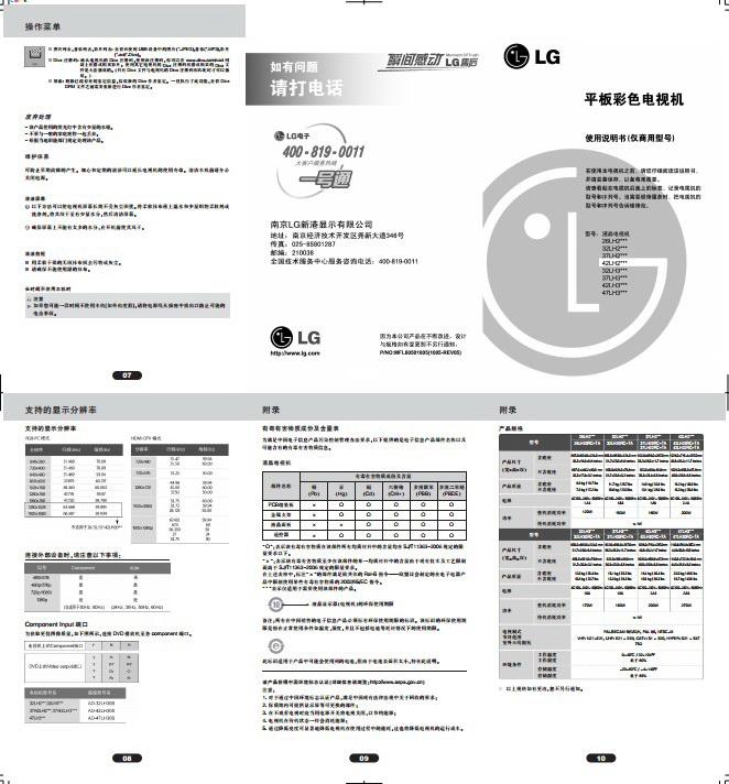 LG 37LH22RC-TA液晶彩电使用说明书