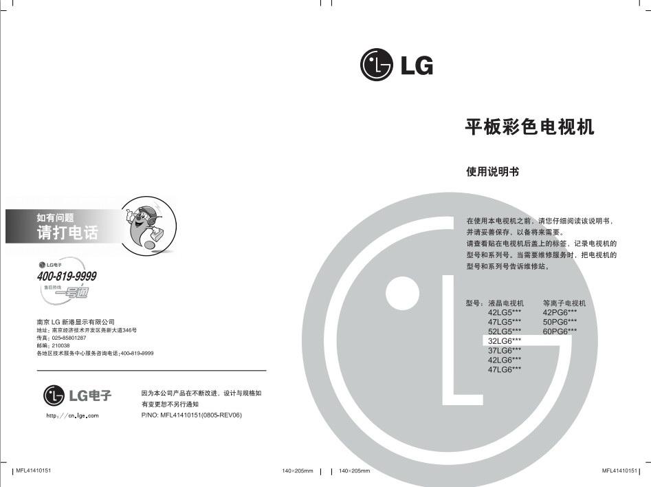 LG 32LG60UR-TA液晶彩电使用说明书