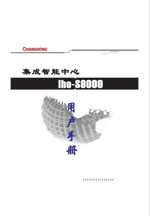 长虹iho-S9000使用说明书