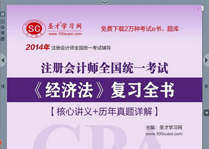 2014年注册会计师考试复习电子书(经济法)