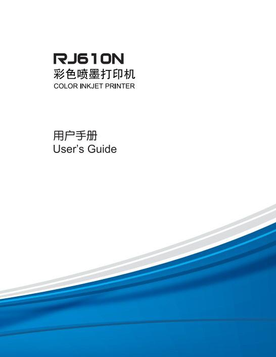 联想RJ610N彩色喷墨打印机说明书