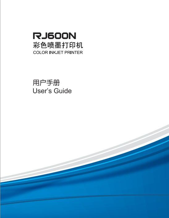 联想RJ600N彩色喷墨打印机说明书