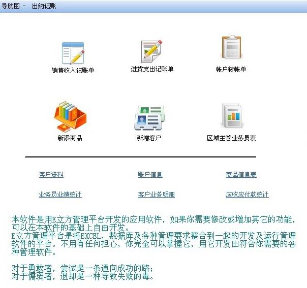 E立方免费出纳记账管理系统