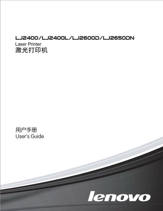 联想LJ2400L激光打印机说明书