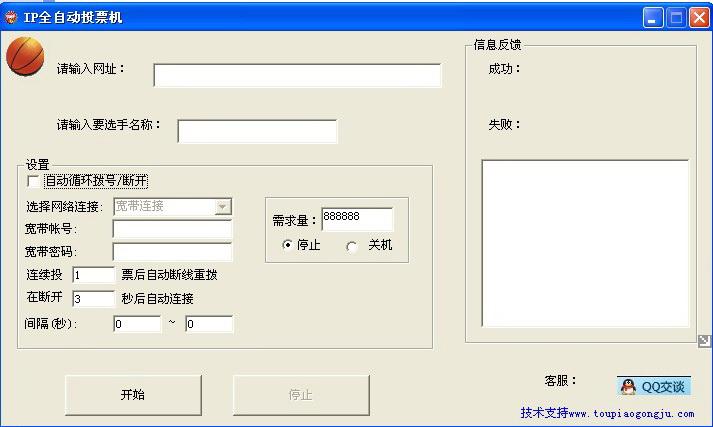 微信投票刷票软件