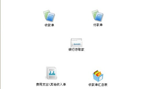 E立方免费进销存管理系统
