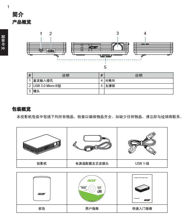 Acer C120投影机说明书