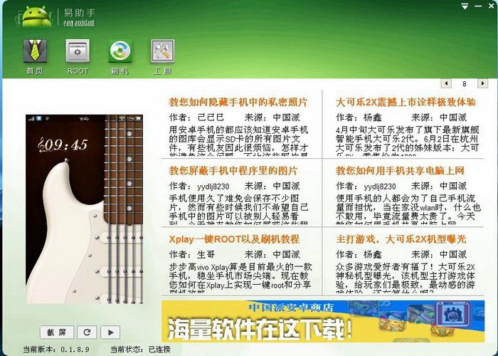 中国派全能刷机助手