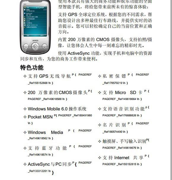 夏新N810手机使用说明书