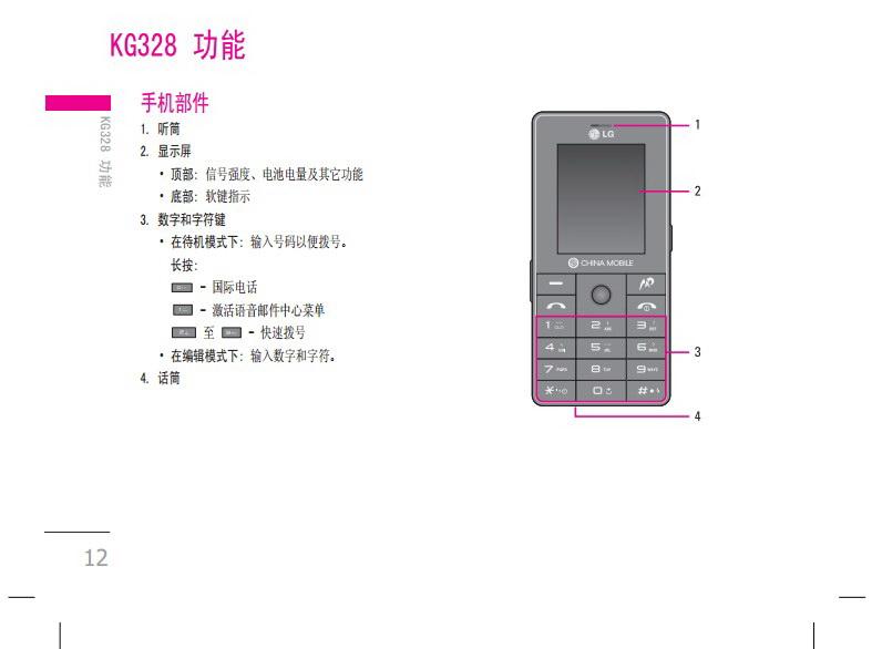 乐金手机KG328型使用说明书
