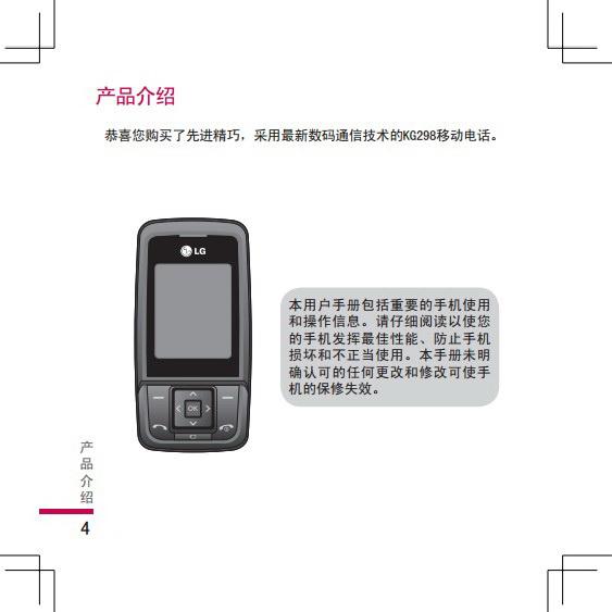 乐金手机KG298型使用说明书