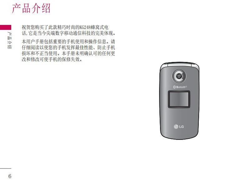 乐金手机KG248型使用说明书