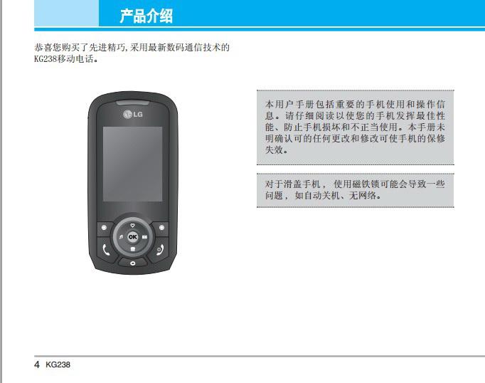 乐金手机KG238型使用说明书